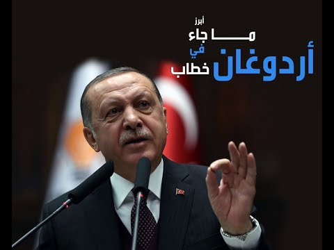 فيديو بوابة الوسط | أبرز ما جاء في خطاب أردوغان بشأن تفاصيل مقتل خاشقجي