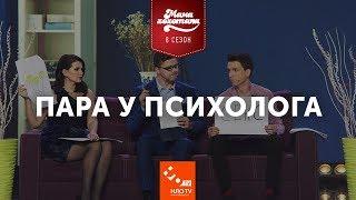 Пара у Психолога   Мамахохотала   НЛО TV