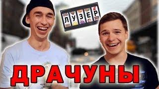 """Лузер - """"Драчуны"""" [1 сезон, 6 выпуск]"""