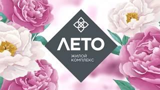 ЖК ЛЕТО от ВИРА-Строй в Новосибирске