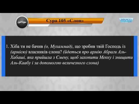 Читання сури 105 Аль-Філь (Слон) з перекладом смислів на українську мову (читає Мішарі)