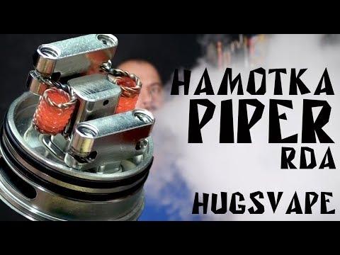 Намотка дрипки Piper RDA by Hugsvape