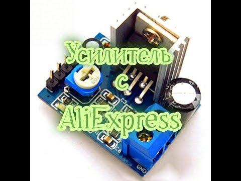 Усилитель на TDA2030A с AliExpress