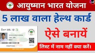 Ayushman bharat card kaise banaye | PMJAY 2021