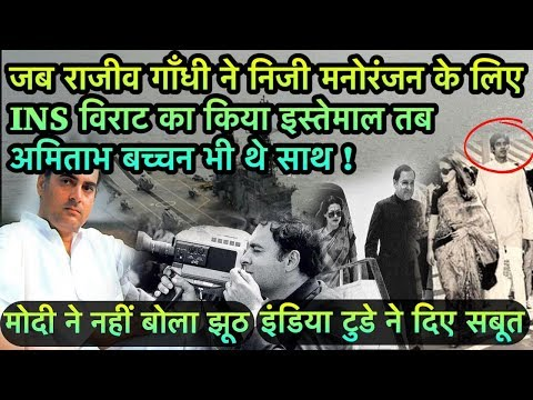 When Rajiv Gandhi Used warship INS Virat as taxi for holiday Amitabh Bachchan was with him.