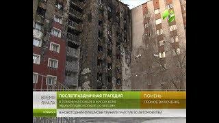 Трагедия в Тюмени. Сгорел жилой дом. Есть жертвы
