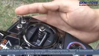 Видео инструкция для квадрокоптера WALKERA QR X350 PRO