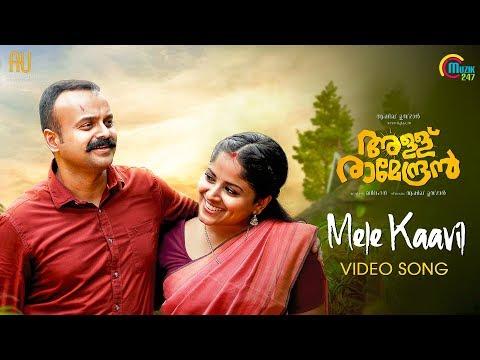 Mele Kaavil Song - Allu Ramendran