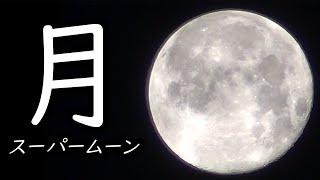 2014年8月12日AM1:00スーパームーンって言うから月を撮影してみた!