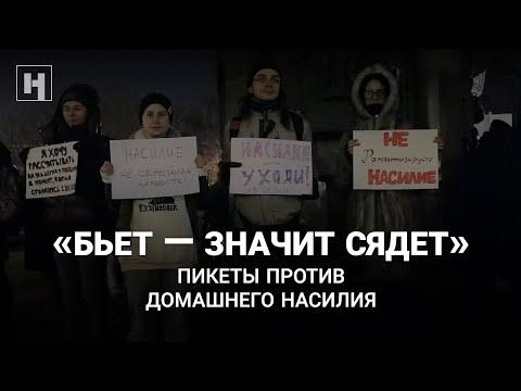 «Бьет – значит сядет». Пикеты против домашнего насилия