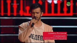 Даниель Рустамов «Natural» Голос / The Voice Russia 2018  Сезон 7