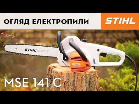 Электропила STIHL MSE 141 C-Q Video #1
