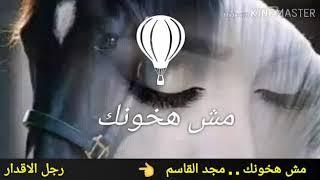 تحميل اغاني مش هخونك . . مجد القاسم MP3