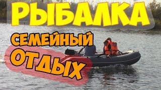 РЫБАЛКА, СЕМЕЙНЫЙ ОТДЫХ, река Зай