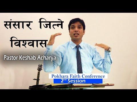 संसार जित्ने विश्वास || Faith that overcomes the world || Keshab Acharya