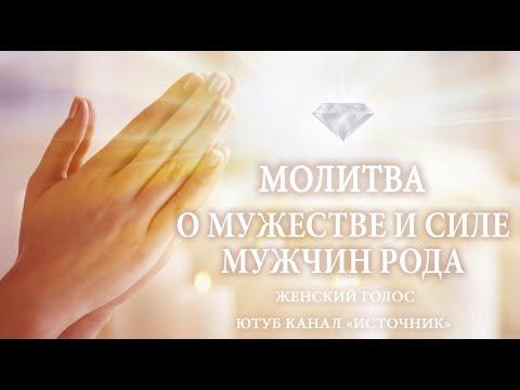 "Молитва: ""О Мужестве и Силе Мужчин Рода"". Женский голос"