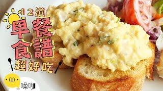 【做吧!噪咖】12道好吃早餐食譜!CP值高到離開地球表面!