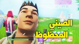 اللي صار مستحيل يتكرر !! | FORTNITE