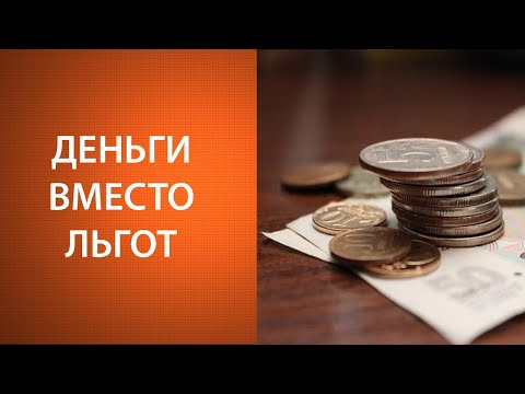 Пенсионеры требуют монетизации льгот