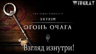 Смотр 2го дополнения к Skyrim - Hearthfire