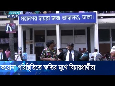 মামলা জট কমাতে বিশেষজ্ঞদের যে পরামর্শ   ETV News
