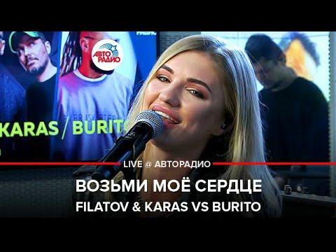 FILATOV & KARAS vs BURITO - Возьми Моё Сердце (LIVE @ Авторадио)