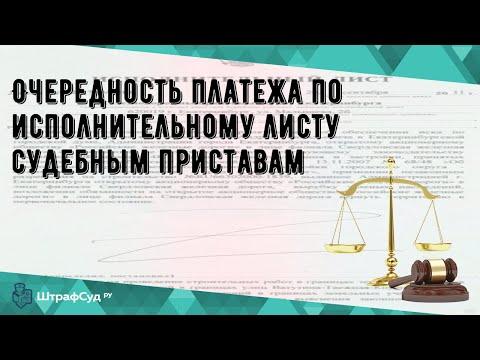 Очередность платежа по исполнительному листу судебным приставам