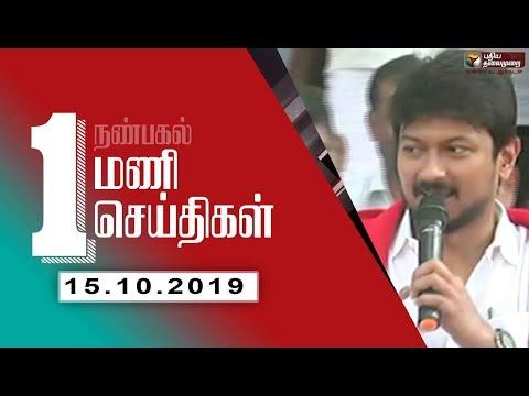 Puthiyathalaimurai 1 PM News | Tamil News | Breaking News | 15/10/2019