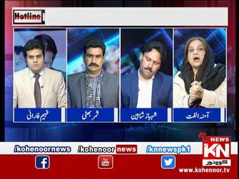Hotline 17 February 2019 | Kohenoor News Pakistan