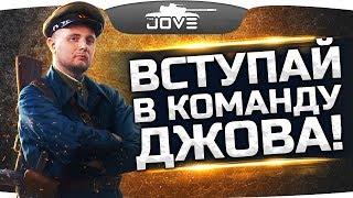 ПОДГОТОВКА К БИТВЕ БЛОГЕРОВ! ● Вступай в команду Джова и побеждай!