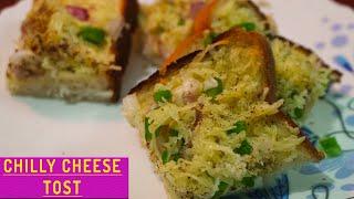 Chilli Cheese Toast Recipe [ 5 Min Snack ]