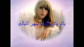 اغاني طرب MP3 سهر الليالى فيروز lyrics تحميل MP3