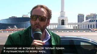 Николас Кейдж посетил Астану, Казахстан. Николас Кейдж делится впечатлениями об Астане.