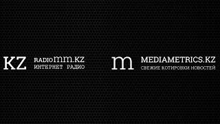 """Ведущие общественного радио """"Радио Медиаметрикс Казахстан"""""""