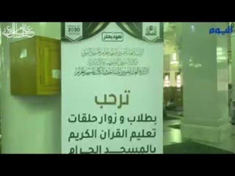 «اليوم» ترصد عودة الحلقات القرآنية بالمسجد الحرام