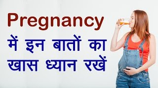 Pregnancy Tips in Hindi | Pregnancy में इन बातों का खास ध्यान रखें | Pregnancy care in Hindi - Download this Video in MP3, M4A, WEBM, MP4, 3GP