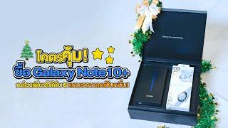 โคตรคุ้ม! ซื้อ Samsung Galaxy Note10+ กล่องเดียวได้ถึง 6 แถมราคาลดเป็นหมื่น!