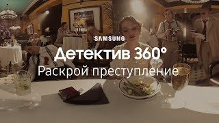 Детектив 360 | Даня Поперечный | Samsung YouTube TV