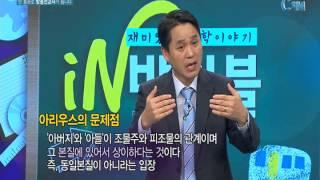 [C채널] 재미있는 신학이야기 In 바이블 - 교회사 6강 :: 후기 이단의 발생