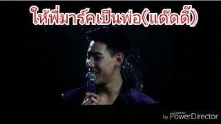 แบมแบมพูดถึงเมมเบอร์ในวง   BamBamBlackFeatherTour_Chiangmai