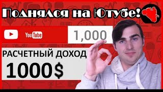 1000 Подписчиков на YouTube ! | Как набрать 1000 Подписчиков? | Аналитика канала