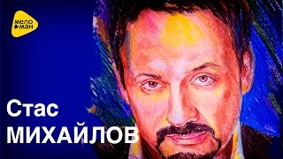 Стас Михайлов - Там (Арт - Видео)