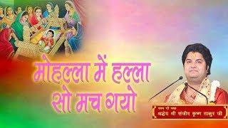 Mohalla Me Halla So Mach Gayo || Shri Sanjeev Krishna Thakur Ji