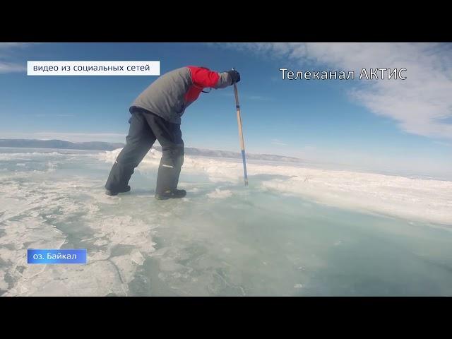 Лёд треснул