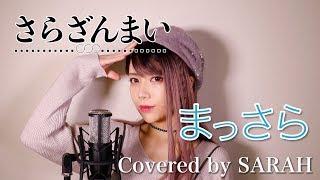 【さらざんまい】KANA-BOON - まっさら (SARAH cover) / Sarazanmai (TV size)