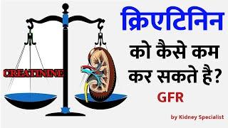 Reduce Creatinine Levels and Improve GFR | Kidney Creatinine Treatment