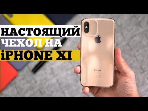 Чехол на iPhone 11 открывает новые секреты!
