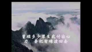 國語善歌-紅塵夢(逆流順流)