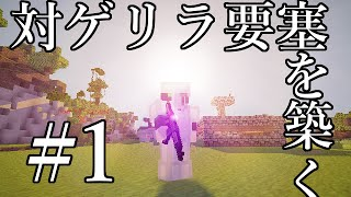 【minecraft】対ゲリラ要塞を築くpart1【ゆっくり実況】