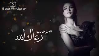 تحميل اغاني رعاك الله_ اميمه طالب HQ MP3